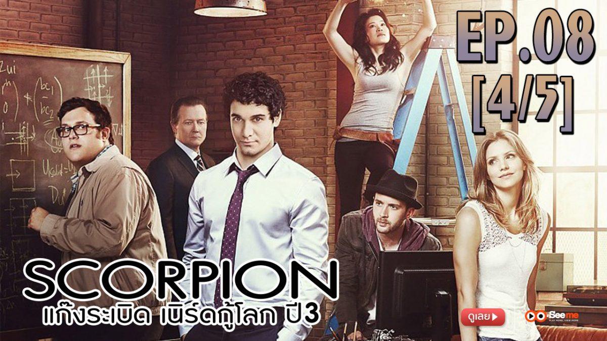Scorpion แก๊งระเบิด เนิร์ดกู้โลก ปี 3 EP.08 [4/5]