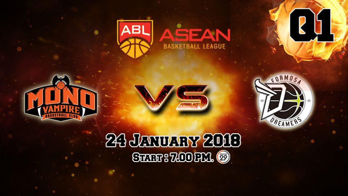 การเเข่งขันบาสเกตบอล ABL2017-2018 :  Mono Vampire (THA) VS Formosa Dreamers (TPE)  Q1 (24 Jan 2018)
