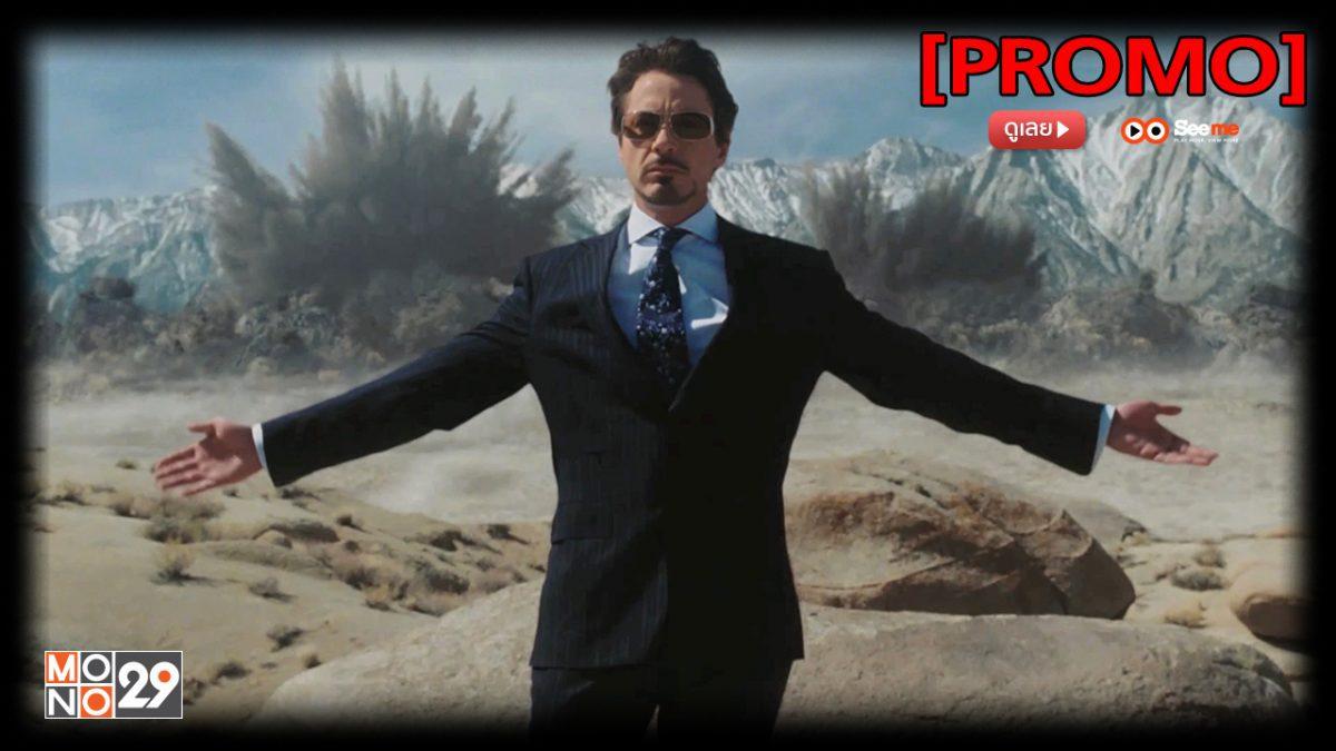 Iron Man มหาประลัย คนเกราะเหล็ก [PROMO]