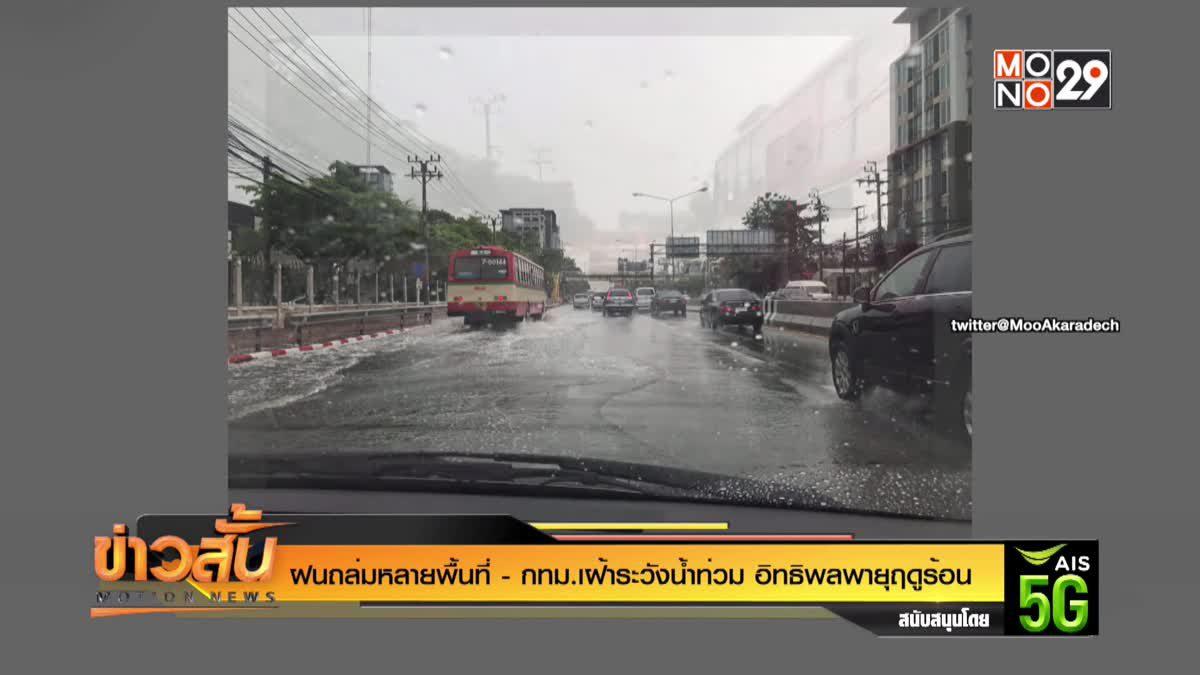 ฝนถล่มหลายพื้นที่- กทม.เฝ้าระวังน้ำท่วม อิทธิพลพายุฤดูร้อน