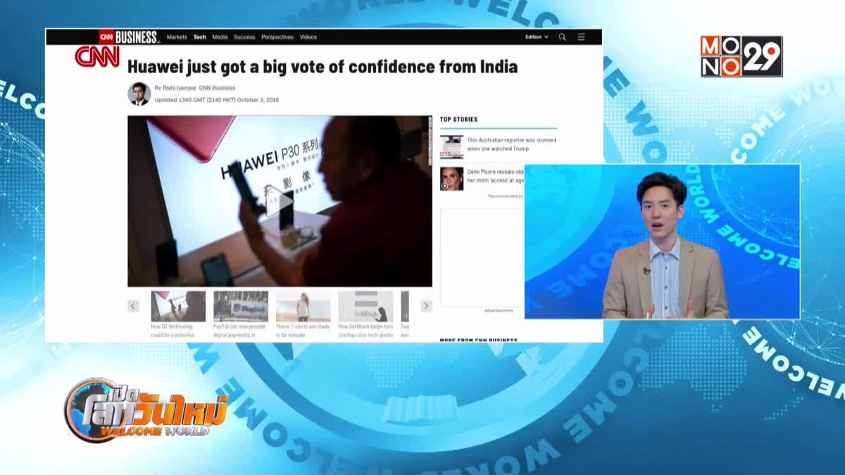 """ยักษ์ใหญ่เทคโนฯ อินเดีย หนุน """"หัวเว่ย"""""""