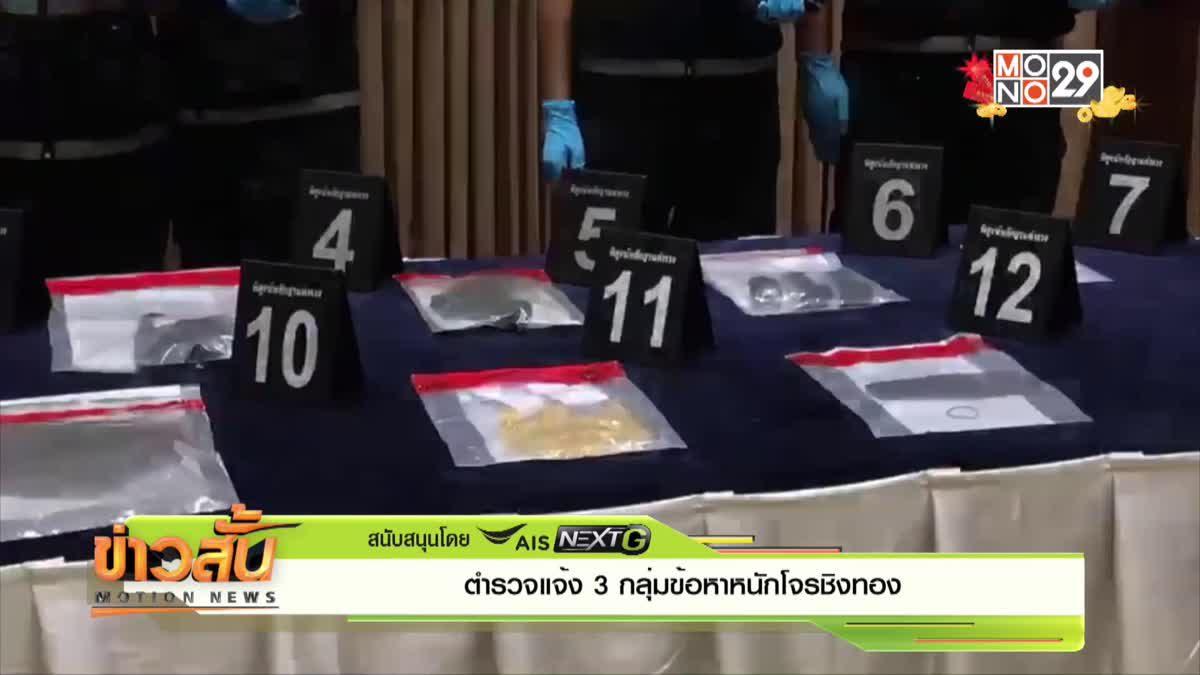 ตำรวจแจ้ง 3 กลุ่มข้อหาหนักโจรชิงทอง