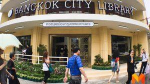 ทดสอบระบบ 'หอสมุดเมืองกรุงเทพมหานคร' เตรียมเปิดใช้จริง 28 เม.ย.นี้