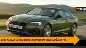 2020 Audi A5 เเละ S5 ปรับหน้าตาเล็กน้อย ขายจริงปลายปีนี้เเถบยุโรป