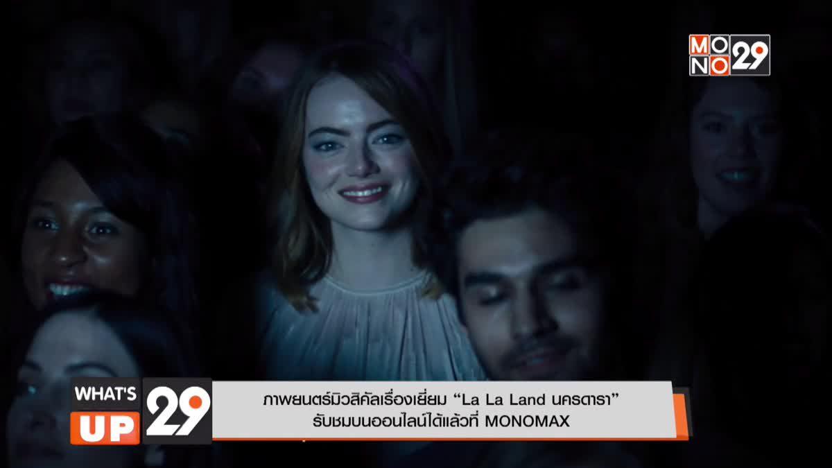 """ภาพยนตร์มิวสิคัลเรื่องเยี่ยม """"La La Land นครดารา""""  รับชมบนออนไลน์ได้แล้วที่ MONOMAX"""