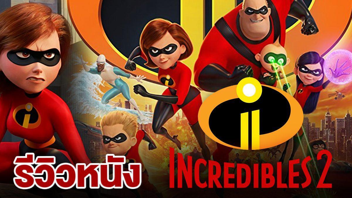 รีวิวหนัง Incredibles 2