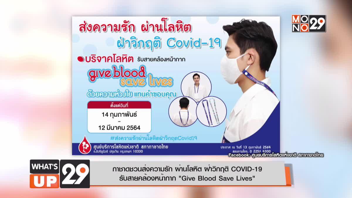 """กาชาดชวนส่งความรัก ผ่านโลหิต ฝ่าวิกฤติ COVID-19 รับสายคล้องหน้ากาก """"Give Blood Save Lives"""""""