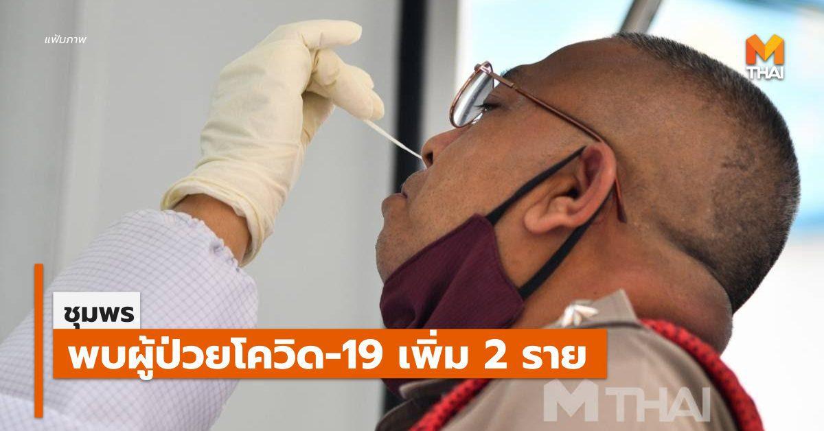 พบผู้ป่วยโควิด-19 เพิ่มที่ชุมพร 2 ราย เชื่อมโยงสถานบันเทิงในกทม.