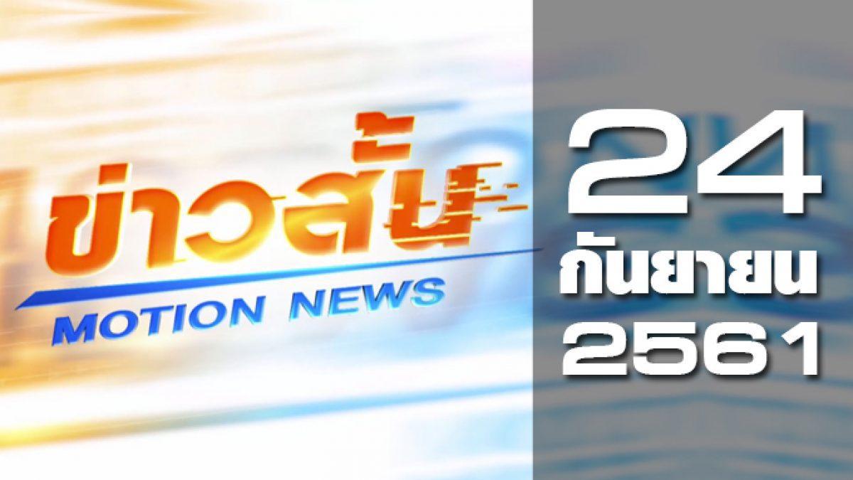ข่าวสั้น Motion News Break 1 24-09-61