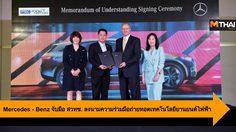 Mercedes – Benz จับมือ สวทช. ร่วมมือถ่ายทอดเทคโนโลยียานยนต์ไฟฟ้า