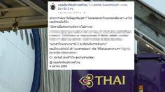การบินไทยฟ้อง 'หยุดดัดจริตประเทศไทย' ปล่อยชื่อ ก๊วนบินไปฮาวาย