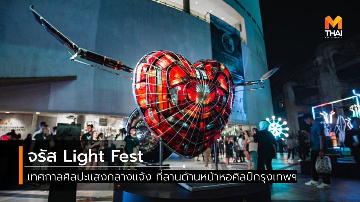 จรัส Light Fest : เทศกาลศิลปะแสงกลางแจ้ง เจิดจรัสด้วยพลังงานแสงอาทิตย์