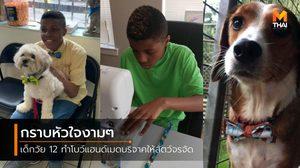 เด็กหนุ่มวัย 12 ทำโบว์แฮนด์เมดแจกฟรี ให้สุนัขและแมวจรจัด