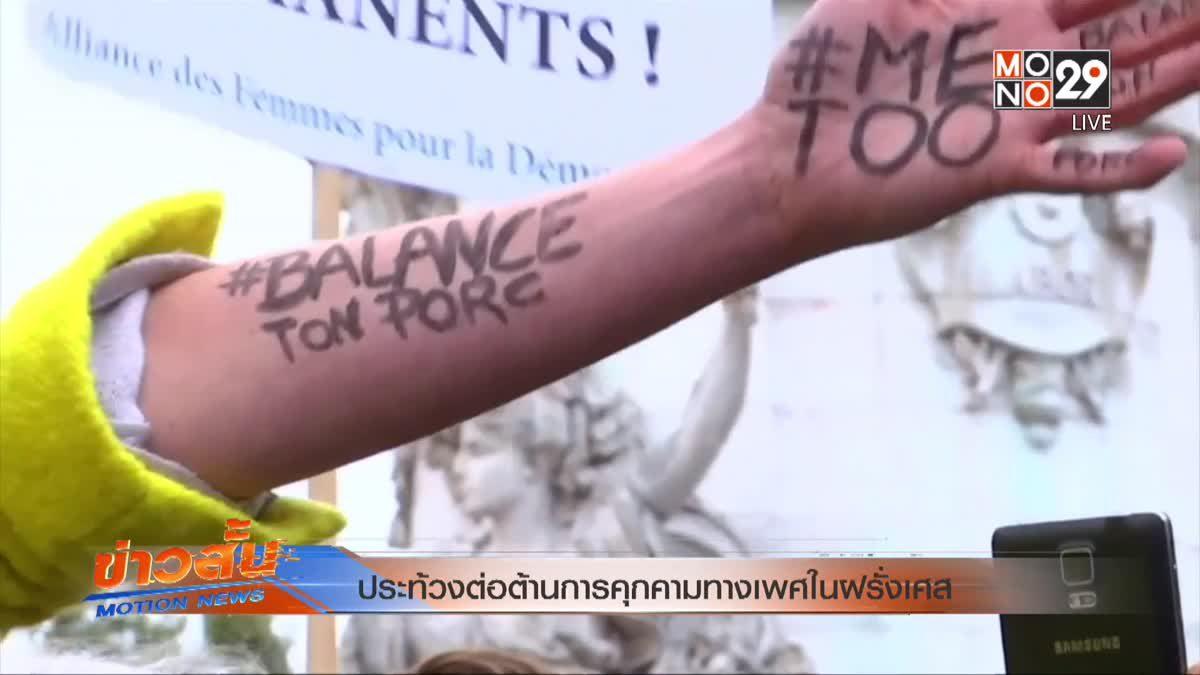 ประท้วงต่อต้านการคุกคามทางเพศในฝรั่งเศส