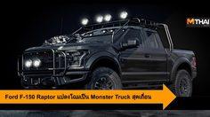 Ford F-150 Raptor แปลงโฉมให้เป็น Monster Truck สุดเถื่อน และทรงพลัง