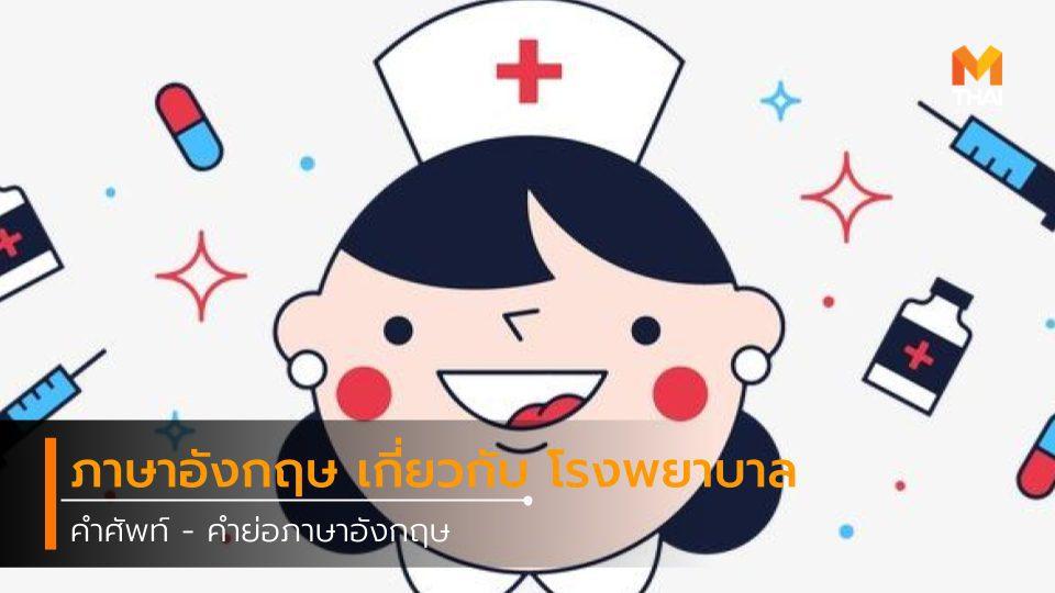 คำศัพท์ – คำย่อภาษาอังกฤษ เกี่ยวกับ โรงพยาบาล (Hospital) ที่น่าสนใจ