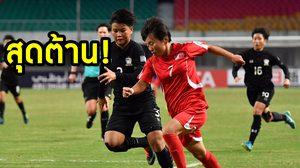 ต้านไม่ไหว! ชบาแก้ว ยู-19 พ่าย เกาหลีเหนือ 0-9 ประเดิมชิงแชมป์เอเชีย
