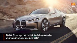 BMW Concept i4 เวอร์ชั่นใกล้เคียงขายจริง เตรียมผลิตและจำหน่ายในปี 2021