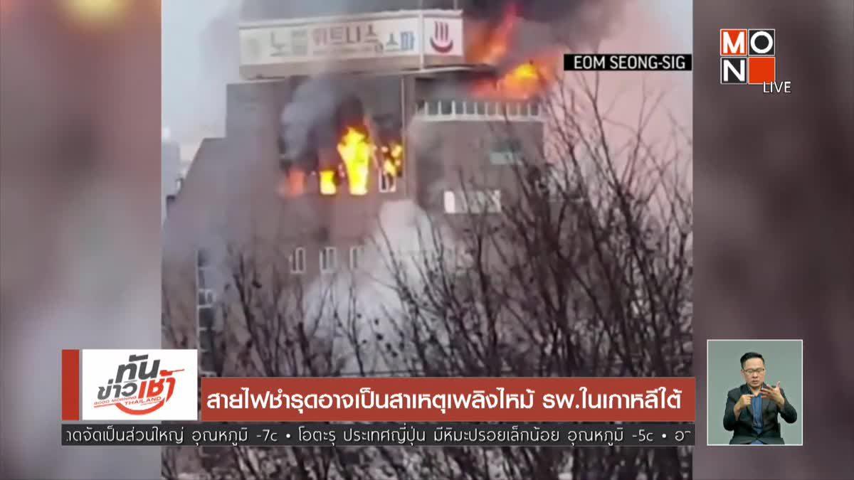 สายไฟชำรุดอาจเป็นสาเหตุเพลิงไหม้ รพ.ในเกาหลีใต้