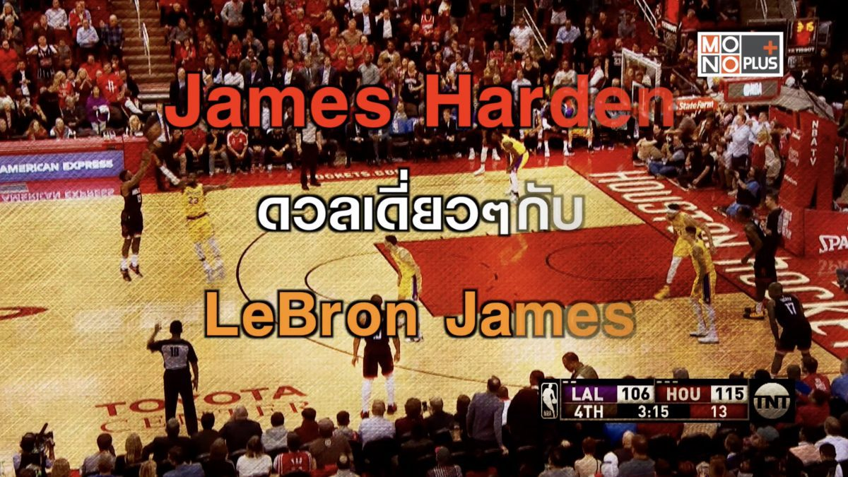 James Harden ดวลเดี่ยวๆกับ LeBron James