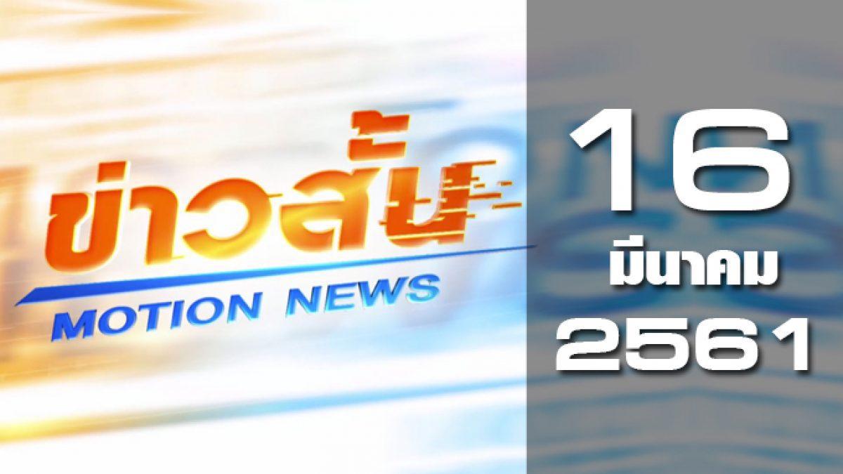 ข่าวสั้น Motion News Break 1 16-03-61