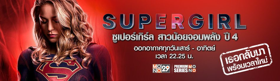 Supergirl สาวน้อยจอมพลังปี 4