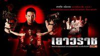 หนัง เยาวราช Bangkok China Town - เต็มเรื่อง