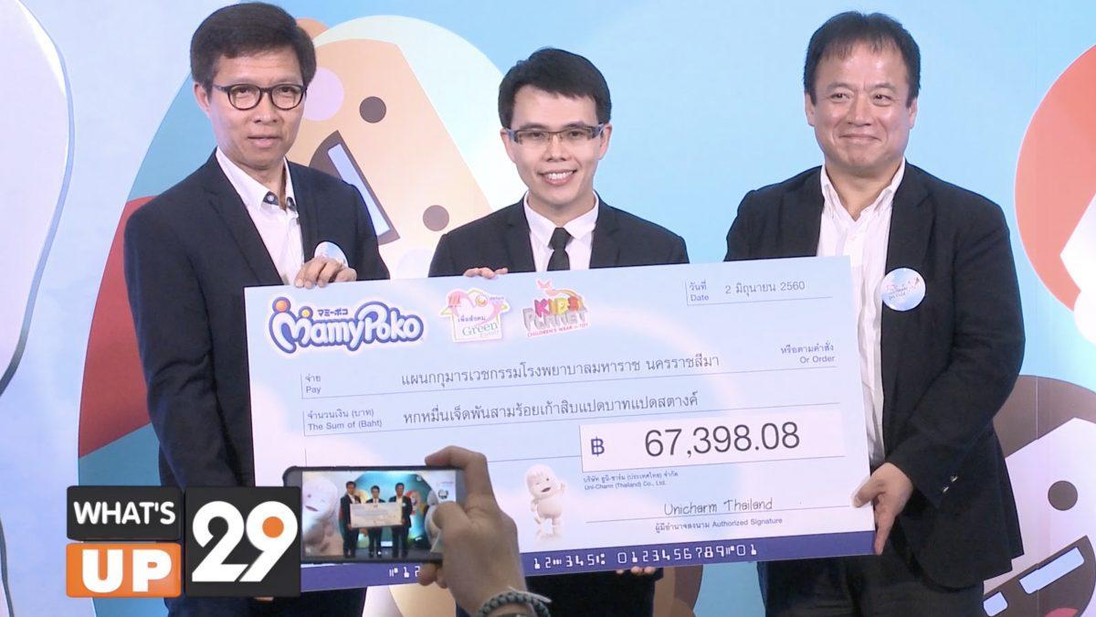 ยูนิ-ชาร์ม (ประเทศไทย) และเดอะมอลล์ กรุ๊ป จัดงานแถลงข่าวเปิดตัวโครงการเพื่อสังคม