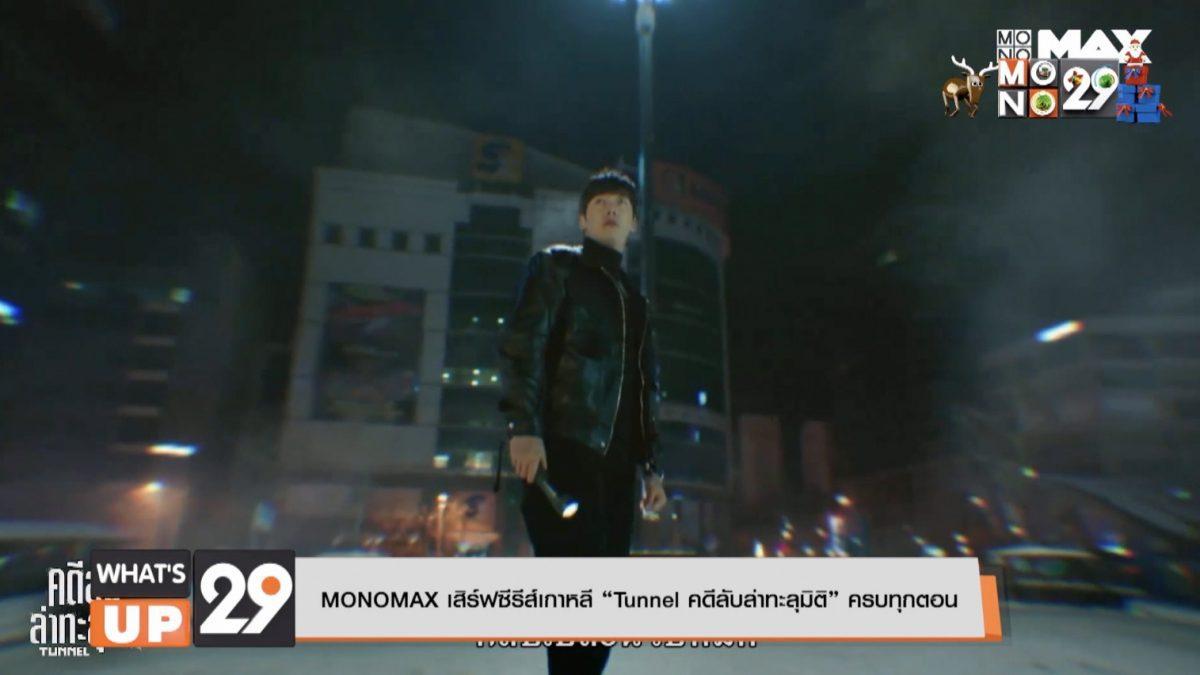 "MONOMAX เสิร์ฟซีรีส์เกาหลี ""Tunnel คดีลับล่าทะลุมิติ"" ครบทุกตอน"