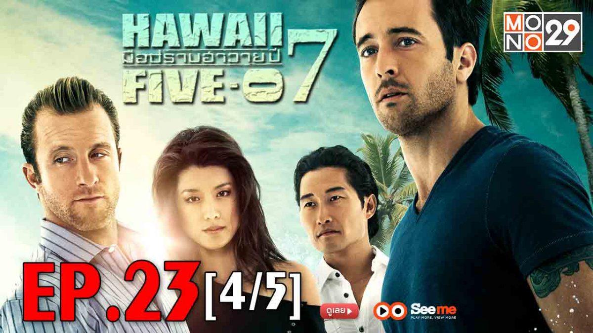 Hawaii Five-0 มือปราบฮาวาย ปี 7 EP.23 [4/5]