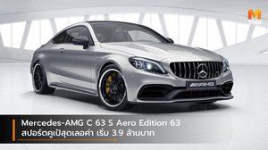 Mercedes-AMG C 63 S Aero Edition 63 สปอร์ตคูเป้สุดเลอค่า เริ่ม 3.9 ล้านบาท