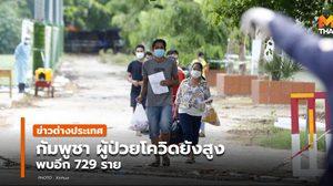 กัมพูชา ผู้ป่วยโควิดยังสูง พบเพิ่ม 729 ราย
