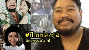 ไทม์ไลน์เดือด! #ป๊อบปองกูล ติดเทรนด์โลก หลังชาวเน็ตเกาะติดดราม่าคบซ้อน!!