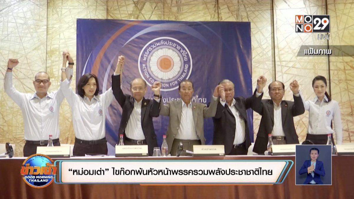 """""""หม่อมเต่า"""" ไขก๊อกพ้นหัวหน้าพรรครวมพลังประชาชาติไทย"""