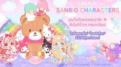 LINE PLAY จัดเต็มกิจกรรมพิเศษกับเหล่าตัวละคร Sanrio!