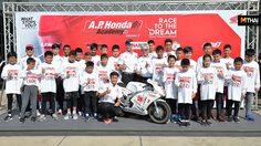 AP Honda เฟ้นหานักบิดสายเลือดใหม่ 7 จอมยุทธ์น้อย สู่การเป็นนักบิดระดับโลก