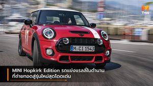 MINI Hopkirk Edition รถแข่งแรลลี่ในตำนานที่ถ่ายทอดสู่รุ่นใหม่สุดโดดเด่น