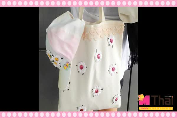 Easy DIY กระเป๋าผ้าวินเทจ by TeenMthai Ep7