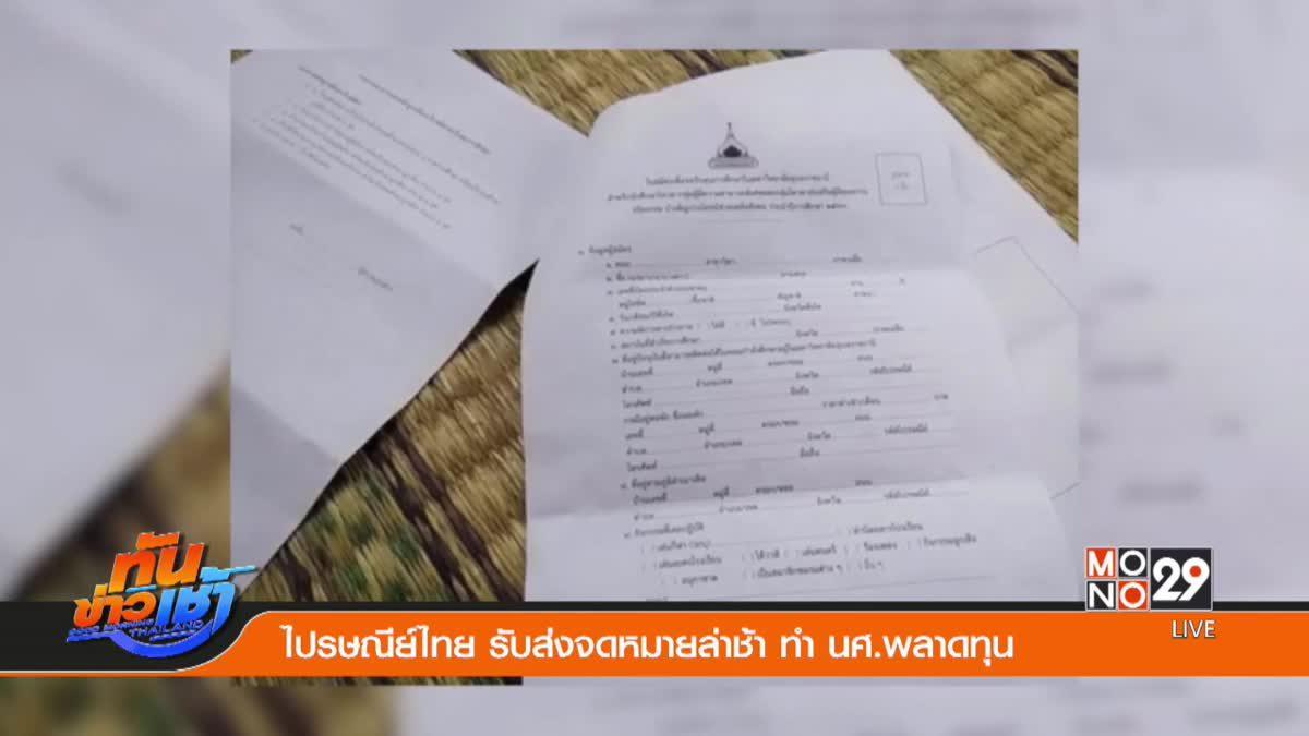 ไปรษณีย์ไทย รับส่งจดหมายล่าช้า ทำ นศ.พลาดทุน
