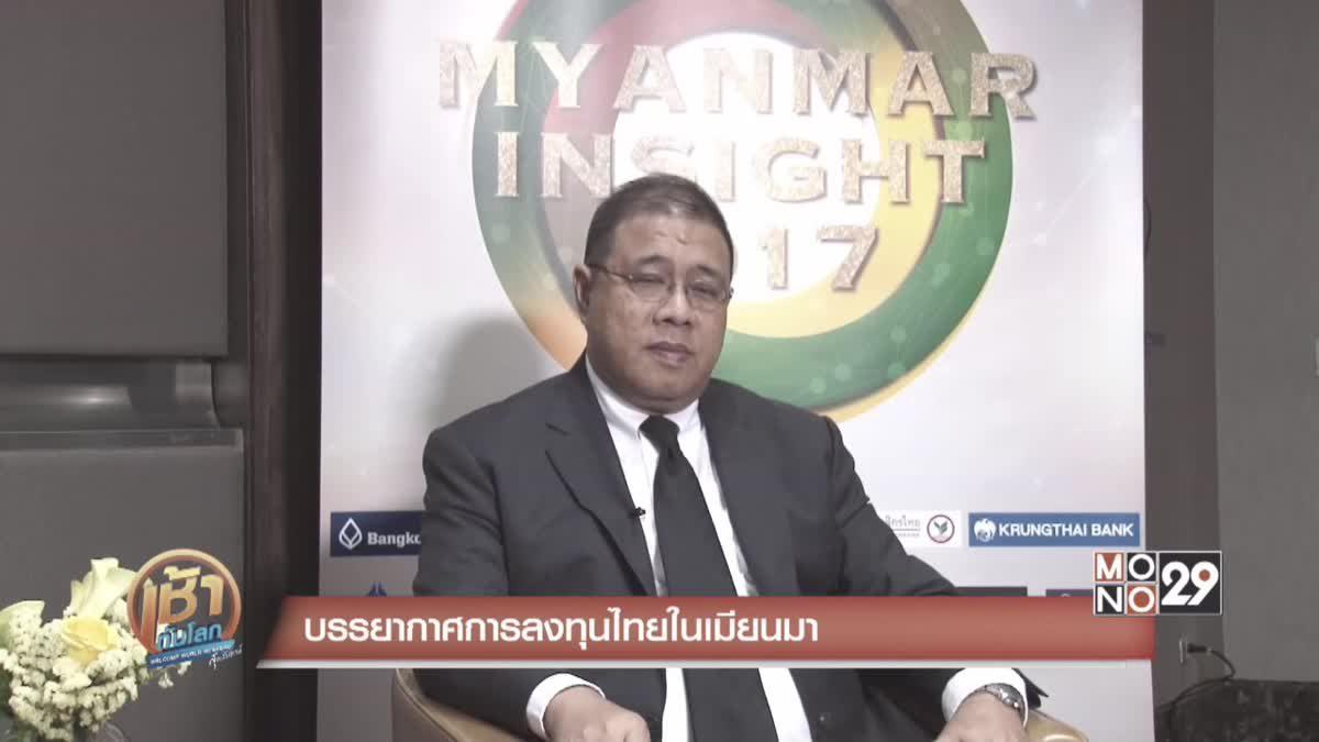 บรรยากาศการลงทุนไทยในเมียนมา