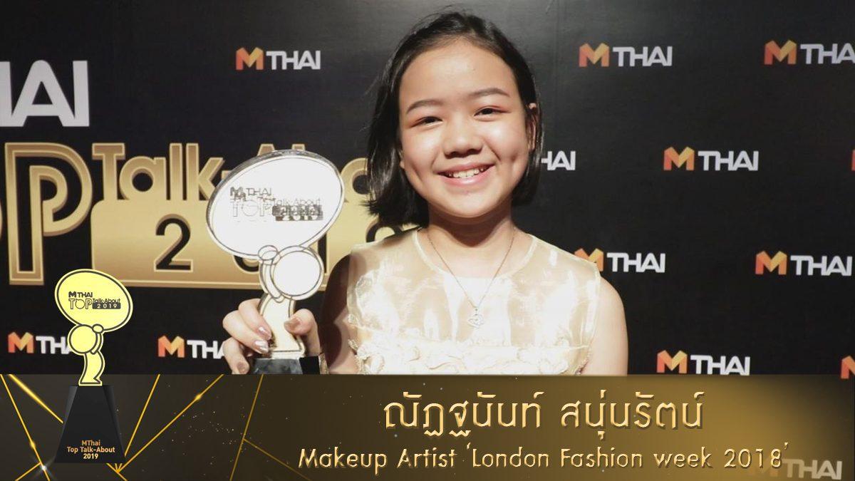 สัมภาษณ์ ณัฏฐนันท์ สนุ่นรัตน์ (แพรพาเพลิน) หลังได้รับรางวัล Top Talk-About Young Role Model