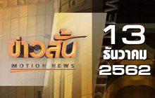 ข่าวสั้น Motion News Break 1 13-12-62