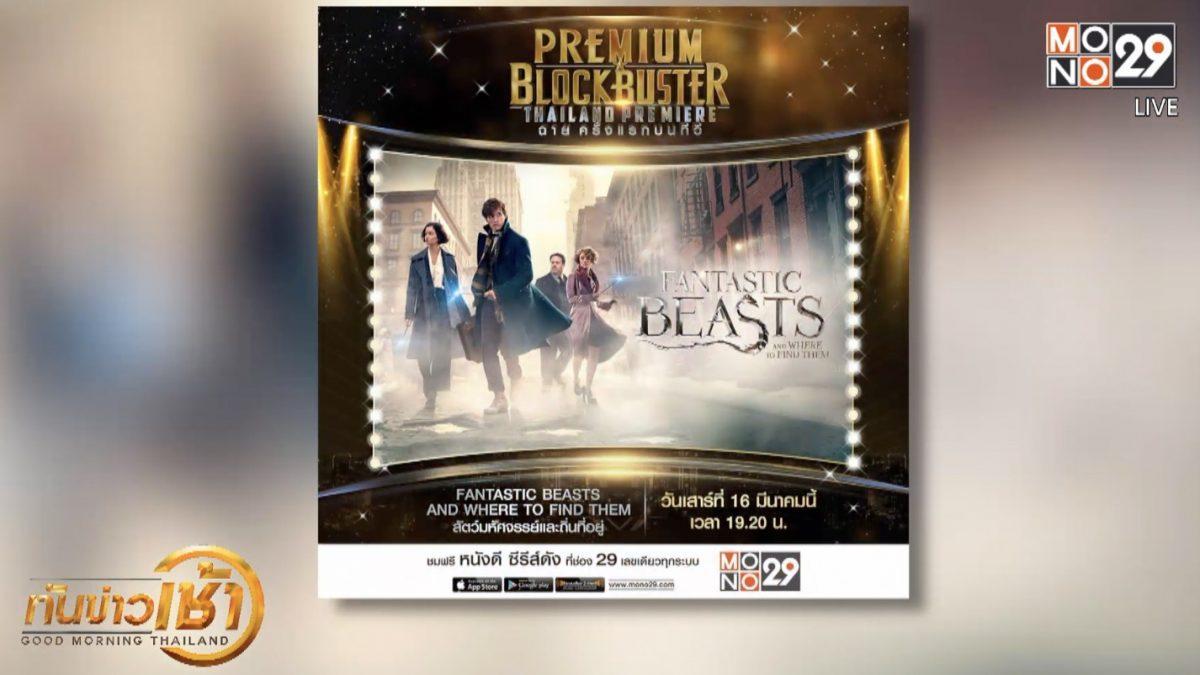 "MONO29 ส่งหนัง ""Fantastic Beasts 1"" ลงจอฟรีทีวีครั้งแรก"