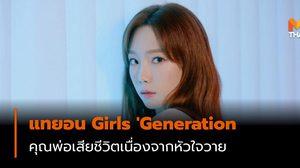 คุณพ่อของ แทยอน Girls'Generation เสียชีวิตเนื่องจากหัวใจวาย