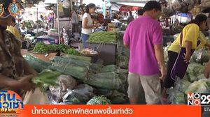 เดือดร้อนกันถ้วนหน้า ! น้ำท่วมดันราคาผักสดแพงขึ้นเท่าตัว