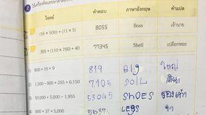 ไม่ธรรมดาจริง! การบ้านคณิตเด็ก ป.4 หาผลลัพธ์เลขพร้อมจำศัพท์อังกฤษ