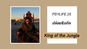 Psy.P ประกาศอัลบั้มโซโล่ PSYLIFE.25