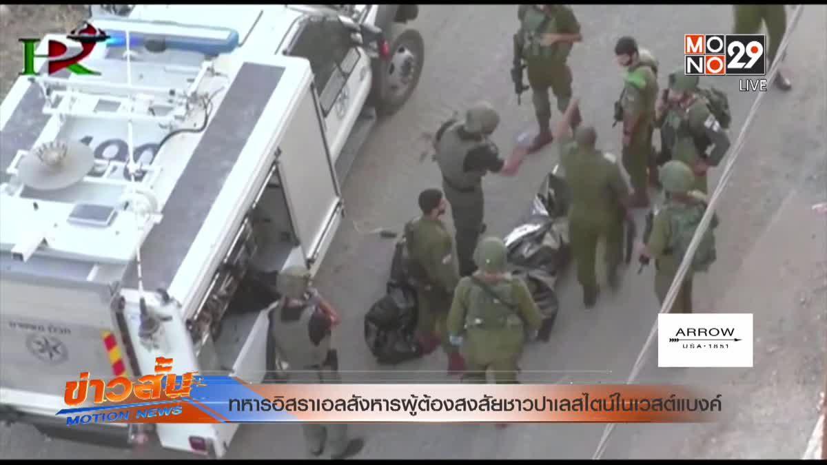 ทหารอิสราเอลสังหารผู้ต้องสงสัยชาวปาเลสไตน์ในเวสต์แบงค์