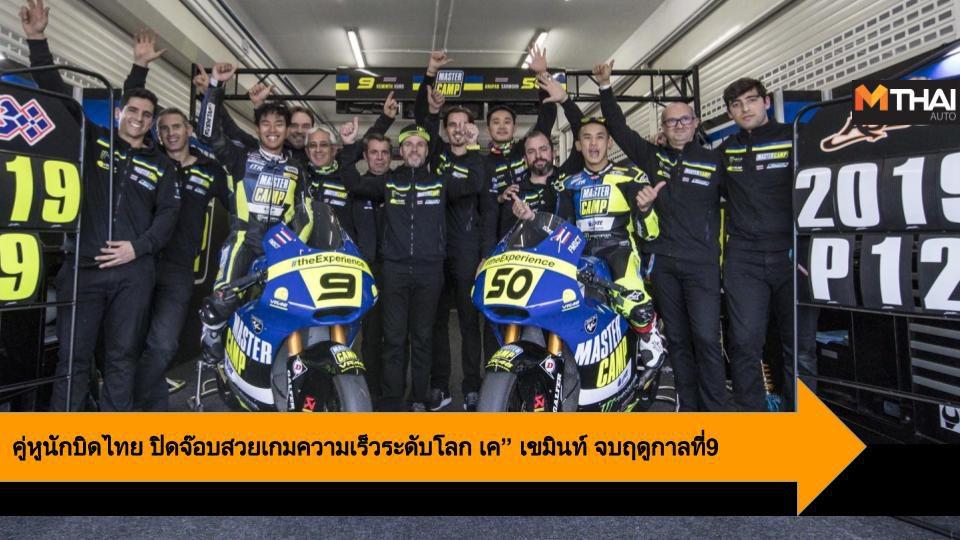 """คู่หูนักบิดไทย ปิดจ๊อบสวยเกมความเร็วระดับโลก เค"""" เขมินท์ บิดจบฤดูกาลอันดับ 9"""