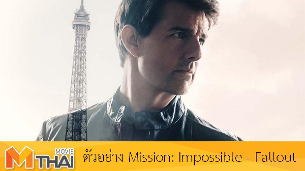 ตัวอย่างหนัง Mission: Impossible - Fallout